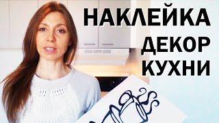 Декор кухни. Как приклеить наклейку на стену? cмотреть видео онлайн бесплатно в высоком качестве - HDVIDEO
