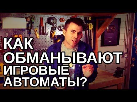 НАУКА ОБМАНА ИГРОВЫХ АВТОМАТОВ | RUS VOICE