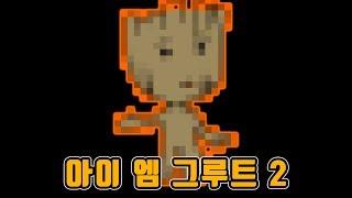 [킬제이 하스스톤] 아이 엠 그루트 2