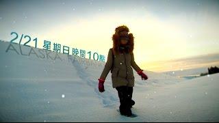極地長征【聚焦阿拉斯加】2月21日晚間十點鎖定東森新聞51頻道