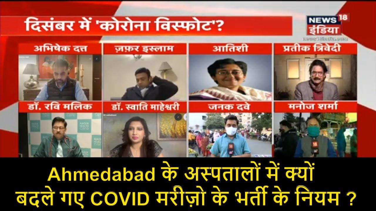Ahmedabad के अस्पतालों में क्यों बदले गए COVID मरीज़ो के भर्ती के नियम ? Bhaiyaji Kahin