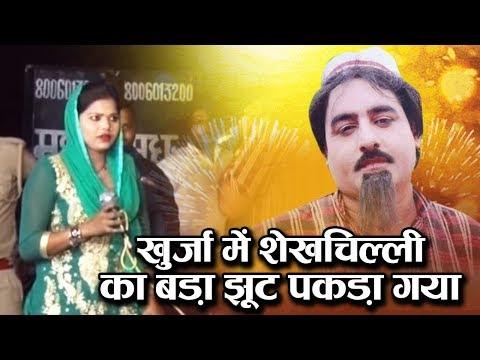 खुर्जा में शेखचिल्ली का बड़ा झूट  पकड़ा गया//Shekhchilli 2018//Khurja Mela Ragni 2018//Jawan music