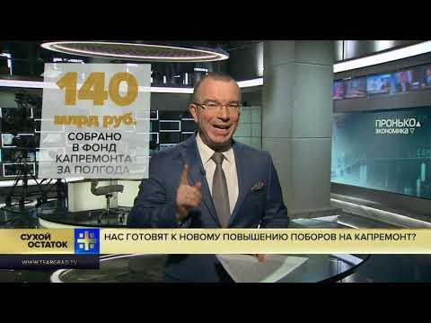 Юрий Пронько: Население мало платит - нас готовят к новому повышению поборов на капремонт?