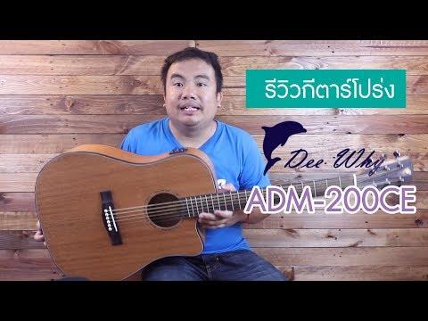 [Music Review] กีต้าร์โปร่งไฟฟ้า Dee Why ADM-200CE by FreedomUku