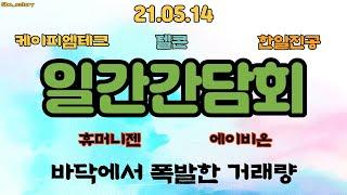 5월14일 텔콘 케이피엠테크 한일진공 일간간담회 - 바닥에서 폭발한 거래량 - Korean Stock Story_honeybee
