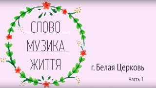 Live концерт: Bечер музыки и слова 30.03.2018 (Часть 1)
