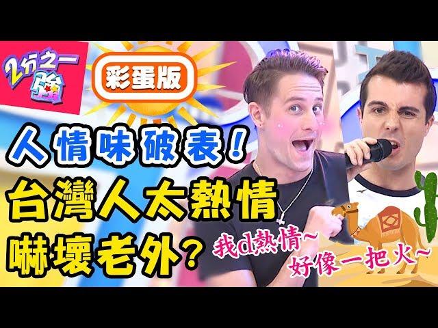 連佩德羅都尷尬!台灣人熱情舉動嚇壞老外?最怕路人尬聊「這話題」?賈斯汀 佩德羅【#2分之一強】20190617 完整版 EP1102