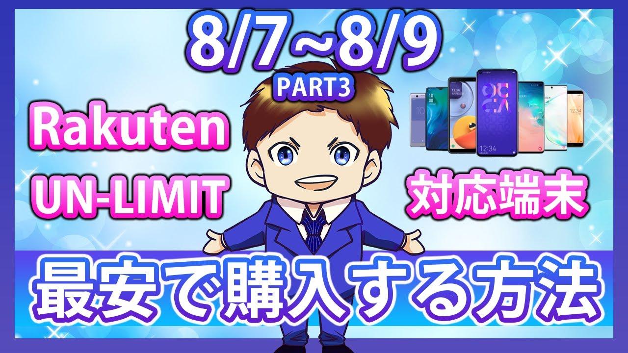最新版!楽天モバイル「Rakuten UN-LIMIT」対応スマホを最安で購入する方法!楽天市場でお得にスマホをゲットしよう!
