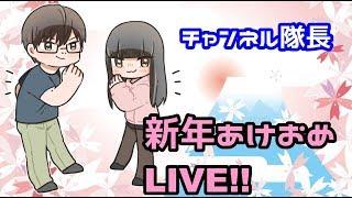 【神回!?】あけおめライブ!
