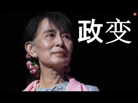 突然:缅甸发生政变!昂山素季遭军方逮捕。中共或有机可乘。国际社会紧张