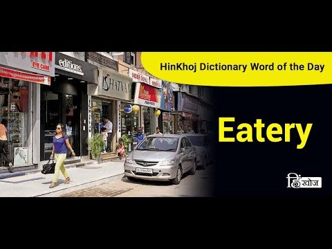 Meaning of Eatery in Hindi - HinKhoj Dictionary - YouTube