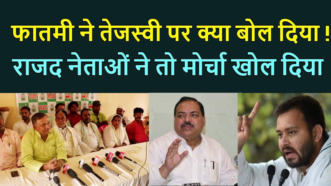 Darbhanga में फातमी को लेकर क्यों मचा है बवाल | क्यों गुस्से में हैं राजद नेता | क्या है पूरा मामला?