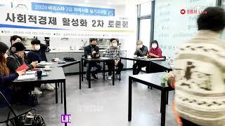 (사)김포시사회적경제협회 -사회적경제 활성화 2차 토론…