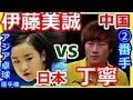 アジア卓球選手権大会 団体女子決勝 ②番 伊藤美誠vs丁寧 Mima Ito vs Ding Ning 2015 Asian Championships WT Final 15歳伊