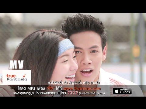 ปอ อรรณพ - ติ่ง [Official MV]