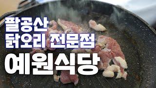 팔공산 예원식당. 닭오리요리 전문점 - 식사권협찬