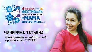 """""""Глаза моей мамы"""" исполняет Татьяна Чичерина"""