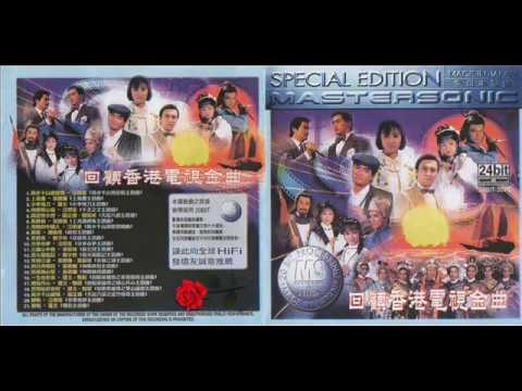Hong Kong TV shows themes vol 1 回顾香港电视金曲 vol 1