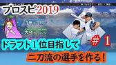 プロスピ 2019 野島