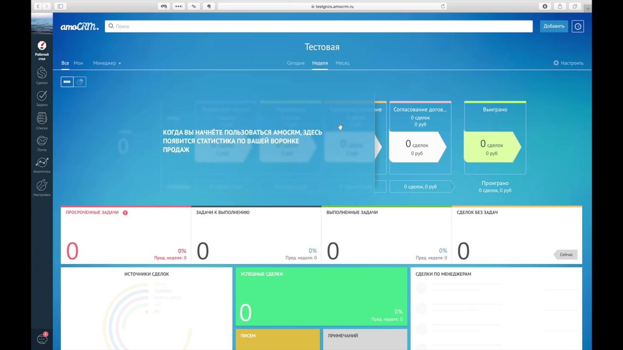 Amocrm поиск и объединение дубликатов битрикс фильтр по каталогу