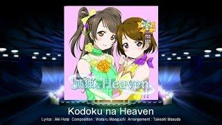 Love Live! School Idol Festival - Kodoku na Heaven (Hard) Playthrough [iOS]