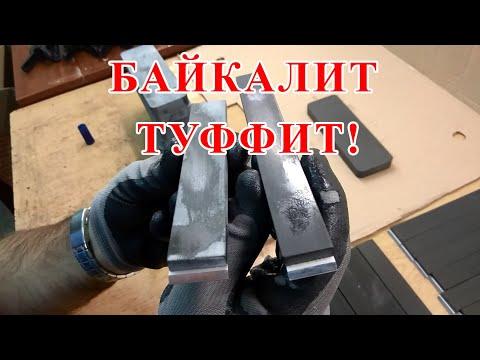 Байкалит-Туффит, поступление новой партии брусков для точилок ЖУК/Апекс, а также для ручной заточки.
