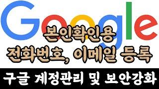 구글계정관리 보안강화 - 본인확인 전화번호 및 이메일 …
