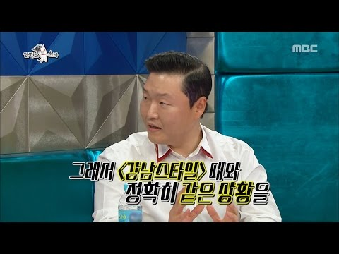 [RADIO STAR] 라디오스타 -   A jinx PSY, 'GANGNAM STYLE' starring a context like this for?!20170517