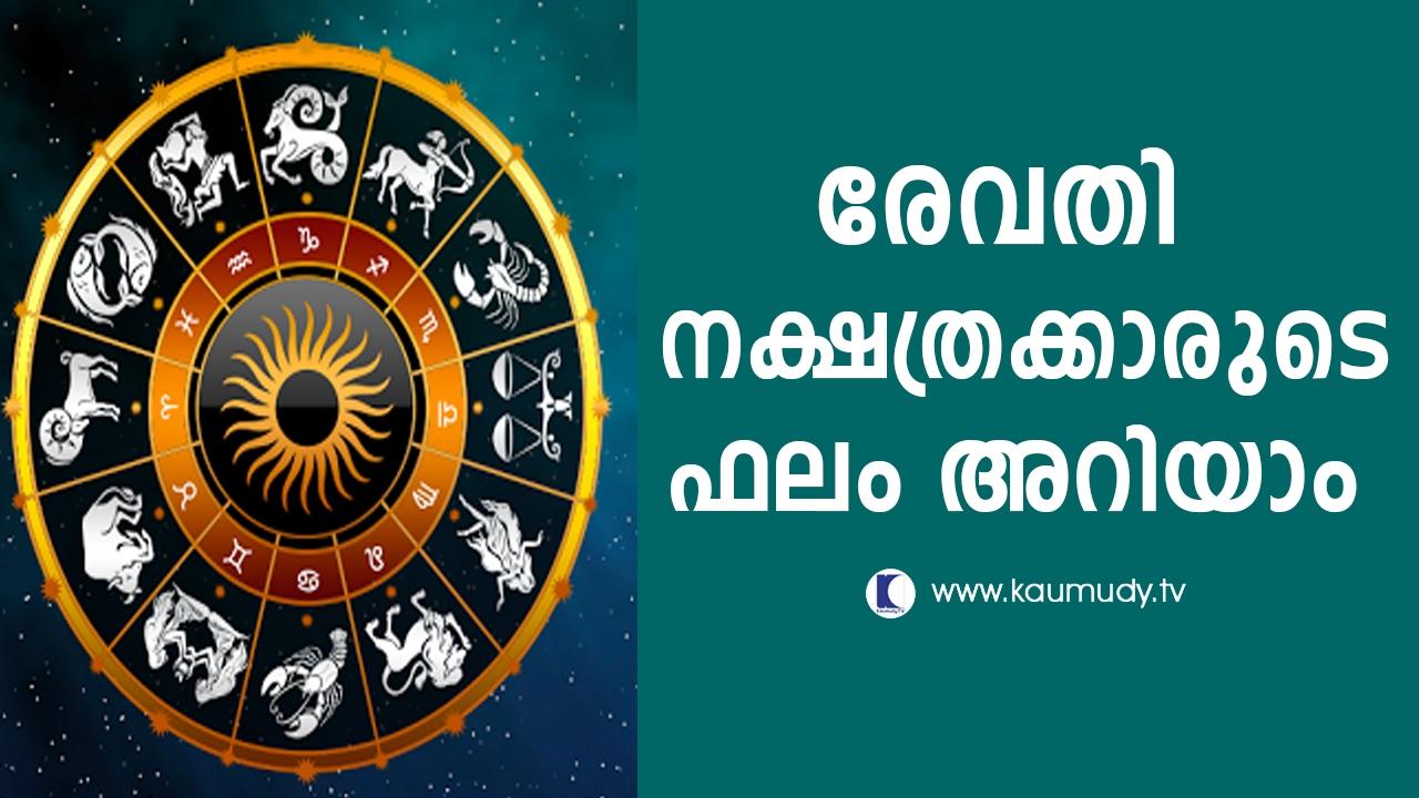 Jyothisham Malayalam Pdf