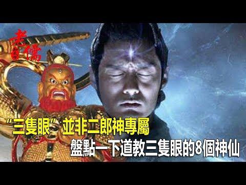"""二郎神為什麼有""""三隻眼""""?,這8個神仙也都有,並且個個來歷不凡"""
