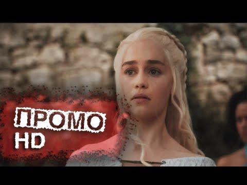 Игра Престолов 5 сезон 2 серия (5x02) - Дом чёрного и белого Промо (HD)
