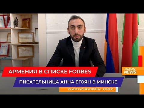 MIASIN NEWS: Писательница Анна Егоян в Минске. Самые сильные борцы - армяне. Армения в списке Forbes