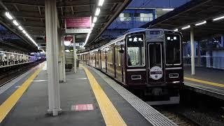 阪急8000系8000F(クラシック8000記念HM付) 普通新開地行き 西宮北口発車