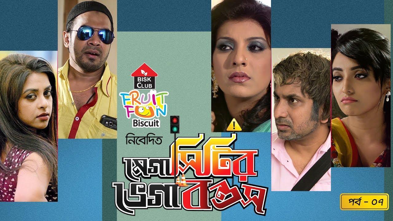 মেগা সিটির ভেগা বন্ডস - পর্ব ০৭ | NEW Bangla Natok 2019 | Drama Series 2019