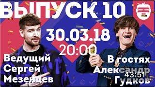 """Интернет-шоу """"Ночной контакт"""". 10 выпуск. В гостях Александр Гудков"""