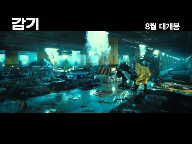 영화 '감기' 감염재난 예고편 (2013.08.개봉)
