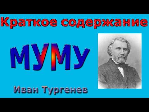 Краткое содержание Муму, Тургенев