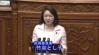参議院本会議  総務委員長報告(2018/05/16)