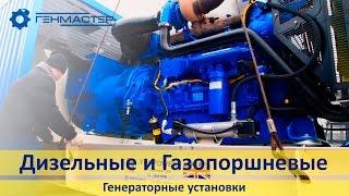 видео ДИЗЕЛЬ-ГЕНЕРАТОР ММЗ АД-80 от производителя, купить дизельную электростанцию (ДЭС) 80 кВт
