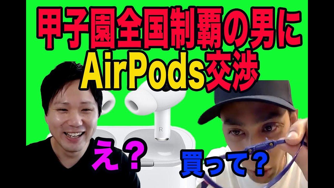 甲子園優勝校の早稲田実業の友達にAirPods交渉したらまさかの結果が!