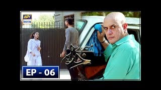 Mere Khudaya Episode 6 - 28th July 2018 - ARY Digital Drama
