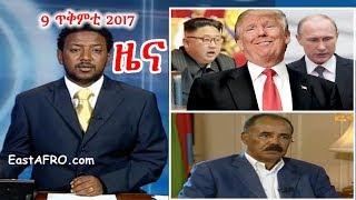 Video Eritrean News ( October 9, 2017) |  Eritrea ERi-TV download MP3, 3GP, MP4, WEBM, AVI, FLV Desember 2017