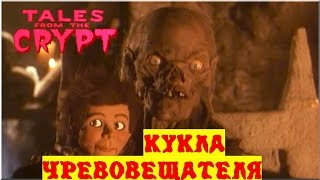 Байки из склепа - Кукла Чревовещателя | 10 эпизод 2 сезон | Ужасы | HD 720p