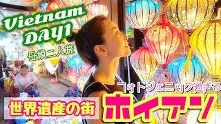 【ベトナムVLOG】世界遺産の街ホイアンで食べ歩き女旅【DAY1】