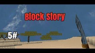 Lp Block Story 5 качаем дракончика