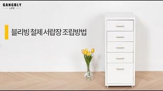 강블리라이프 블리빙 철제서랍장 조립영상