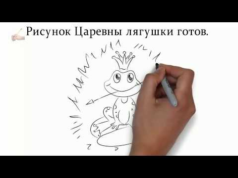 Как нарисовать рисунок царевна лягушка
