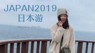 HeyElena Vlog #6  || TRAVEL WITH ELENA IN JAPAN日本之旅❤️