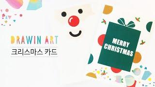 크리스마스 카드 만들기 무료 도안! christmas …