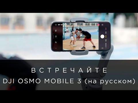 Встречайте - DJI Osmo Mobile 3 (на русском)